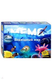 Мемо. Подводный мир (8032)