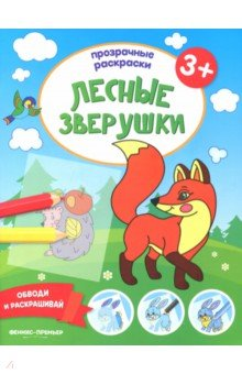 Купить Лесные зверушки 3+. Книжка-раскраска, Феникс-Премьер, Раскраски