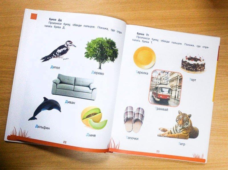Иллюстрация 1 из 10 для Умный дошкольник: 4-5 лет - Этери Заболотная   Лабиринт - книги. Источник: Лабиринт