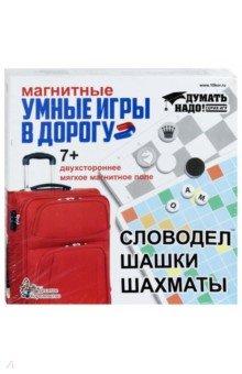 Купить Магнитные умные игры в дорогу (Словодел, шашки, шахматы) (01782), Десятое королевство, Игры на магнитах