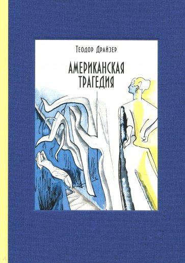 Американская трагедия. В двух томах. ч.2, Драйзер Теодор