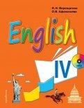 Английский язык. 4 класс. Учебник. Для школ с углубленным изучением языка, лицеев, гимназий (+CDmp3)