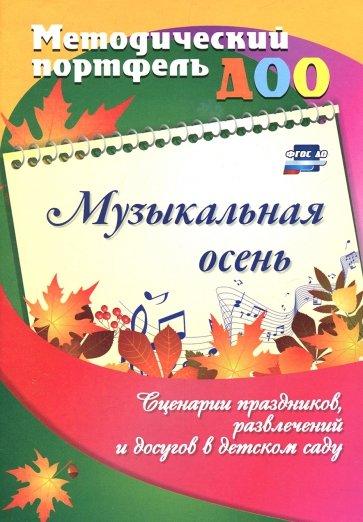 Музыкальная осень. Сценарии праздников, развлечений и досугов в детском саду, Батова Ирина Сергеевна