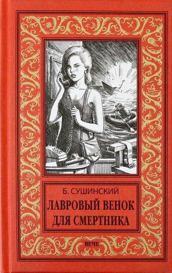 Лавровый венок для смертника, Сушинский Богдан Иванович