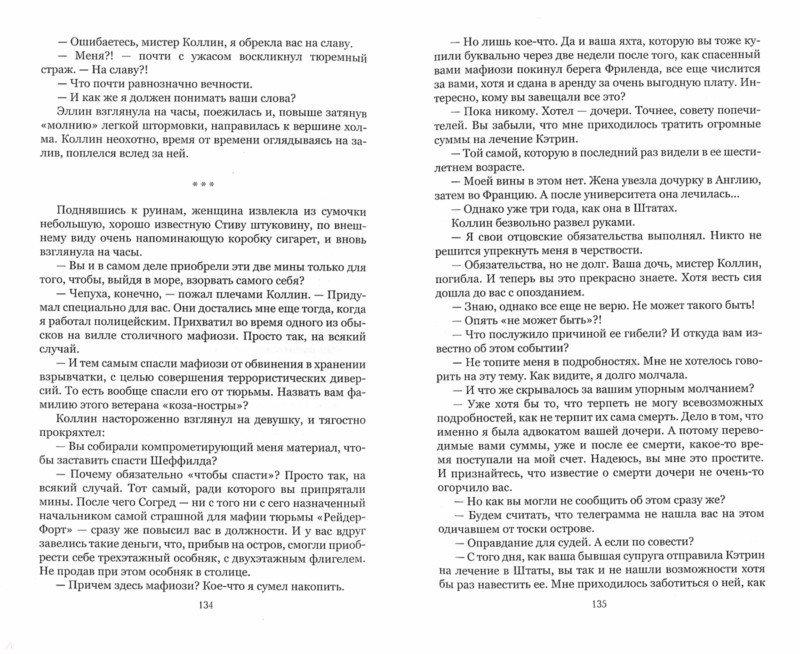 Иллюстрация 1 из 5 для Лавровый венок для смертника - Богдан Сушинский | Лабиринт - книги. Источник: Лабиринт