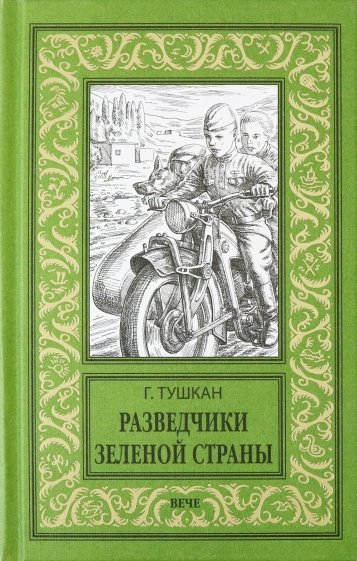 Разведчики Зеленой страны, Тушкан Георгий Павлович