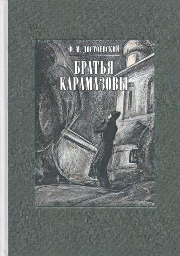Братья Карамазовы. В двух книгах. ч.2, Достоевский Федор Михайлович