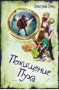 Похищение Пуха, Емец Дмитрий Александрович