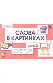 Слова в картинках. Демонстрационные карточки для обучения детей грамоте. Выпуск 5