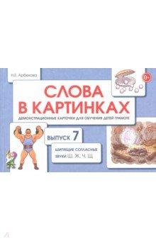 Слова в картинках. Демонстрационные карточки для обучения детей грамоте. Выпуск 7