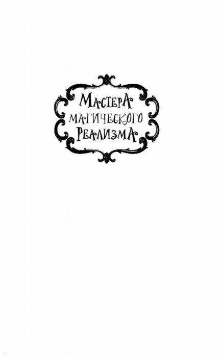 Иллюстрация 1 из 23 для Пляска фэйри. Сказки сумрачного мира - Гейман, де, Маккиллип, Блэк | Лабиринт - книги. Источник: Лабиринт