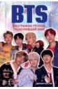 BTS. Биография группы, покорившей мир, Бесли Эдриан