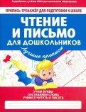 Чтение и письмо для дошкольников. ФГОС