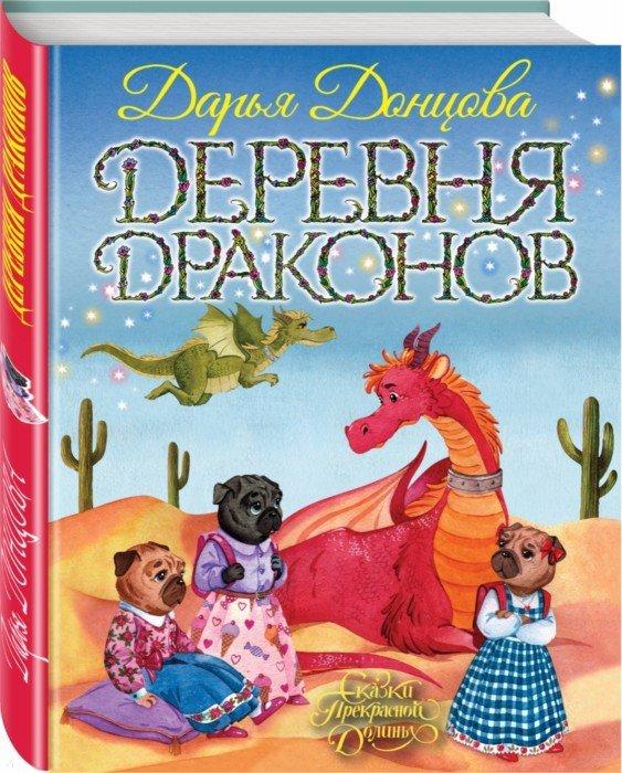 Иллюстрация 1 из 36 для Деревня драконов - Дарья Донцова | Лабиринт - книги. Источник: Лабиринт