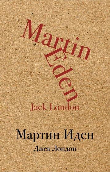 Мартин Иден, Лондон Джек
