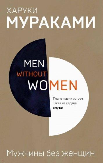 Men without women. Мужчины без женщин, Мураками Харуки