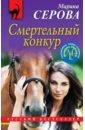 Серова Марина Сергеевна Смертельный конкур