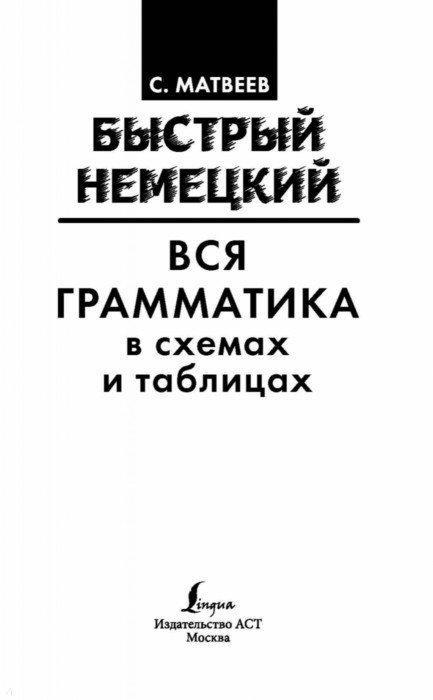Иллюстрация 1 из 15 для Быстрый немецкий. Вся грамматика в схемах и таблицах - Сергей Матвеев | Лабиринт - книги. Источник: Лабиринт