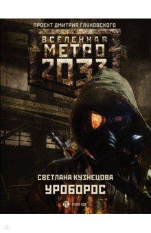 Метро 2033. Уроборос