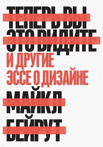 Теперь вы это видите и другие эссе о дизайне, Майкл Бейрут