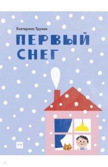 Купить Первый снег, Манн, Иванов и Фербер, Сказки и истории для малышей