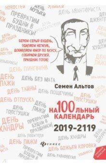 На100льный календарь. 2019-2119