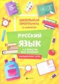 Русский язык. 1-4 классы. Все правила