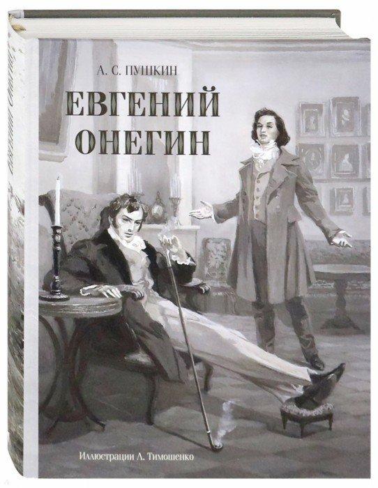 Иллюстрация 1 из 61 для Евгений Онегин - Александр Пушкин | Лабиринт - книги. Источник: Лабиринт