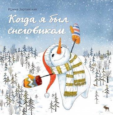 Когда я был снеговиком, Зартайская Ирина Вадимовна