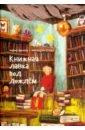 Книжная лавка под дождём, Хината Риэко