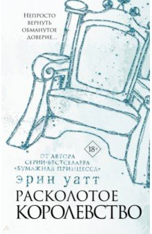 эрин уатт сломленный принц читать на русском языке
