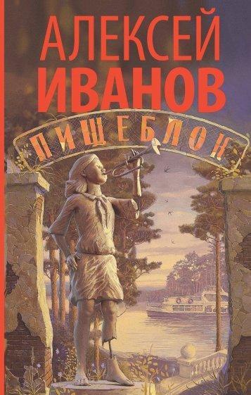 Пищеблок, Алексей Викторович Иванов