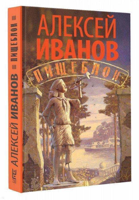 Иллюстрация 1 из 27 для Пищеблок - Алексей Иванов | Лабиринт - книги. Источник: Лабиринт