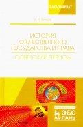 История отечественного государства и права. Советский период. Учебное пособие