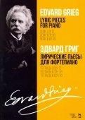 Лирические пьесы для фортепиано. Ноты. Тетради I, II, III, сочинения 12, 38, 43