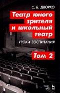 Театр юного зрителя и школьный театр. Уроки воспитания. Том 2