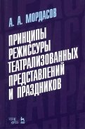 Принципы режиссуры театральных представлений и праздников. Учебное пособие