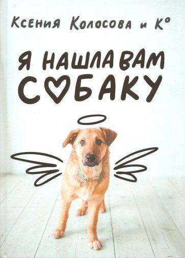 Я нашла вам собаку, Колосова Ксения