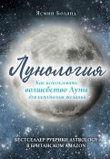 Лунология. Как использовать волшебство Луны для исполнения желаний