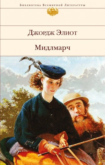 Мидлмарч, Элиот Джордж