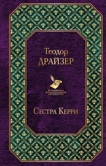Сестра Керри, Драйзер Теодор