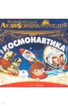 Купить Космонавтика. Развивающая аудиоэнциклопедия (CDmp3), Ардис, Аудиоспектакли для детей
