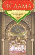 История ислама. От доисламской истории арабов..