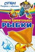 Самые удивительные рыбки