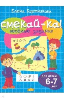 Веселые задания для детей 6-7 лет (голубая)