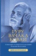 Гуру Вачака Коваи. Собрание устных наставл Махарши