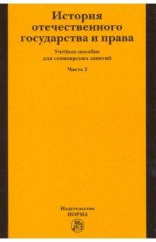 История отечественного государства и права. Учебное пособие. Часть 2