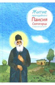 Купить Житие преподобного Паисия Святогорца в пересказе для детей, Никея, Религиозная литература для детей