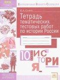 История России. 10 класс. Тетрадь тематических тестовых работ