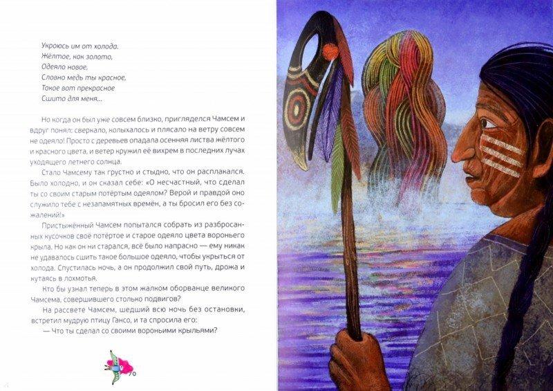 Иллюстрация 1 из 16 для Цветные сказки   Лабиринт - книги. Источник: Лабиринт